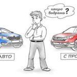 Какую выбрать машину новую или с пробегом?